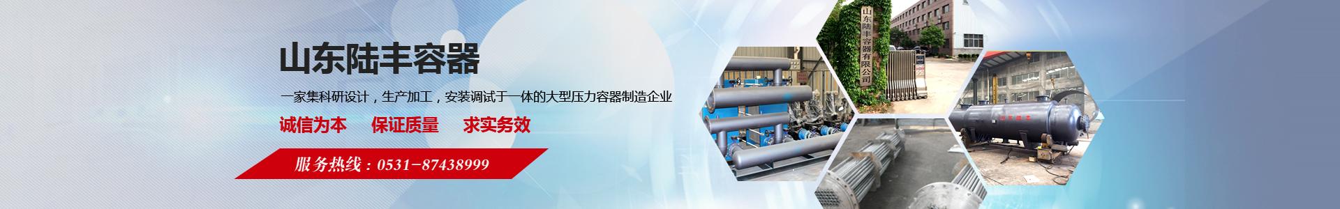 山东压力容器